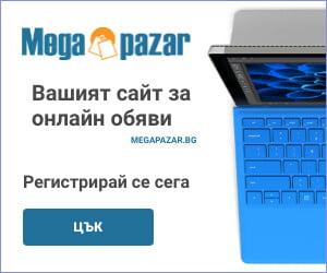 Сайт за онлайн обяви. Megapazar.bg